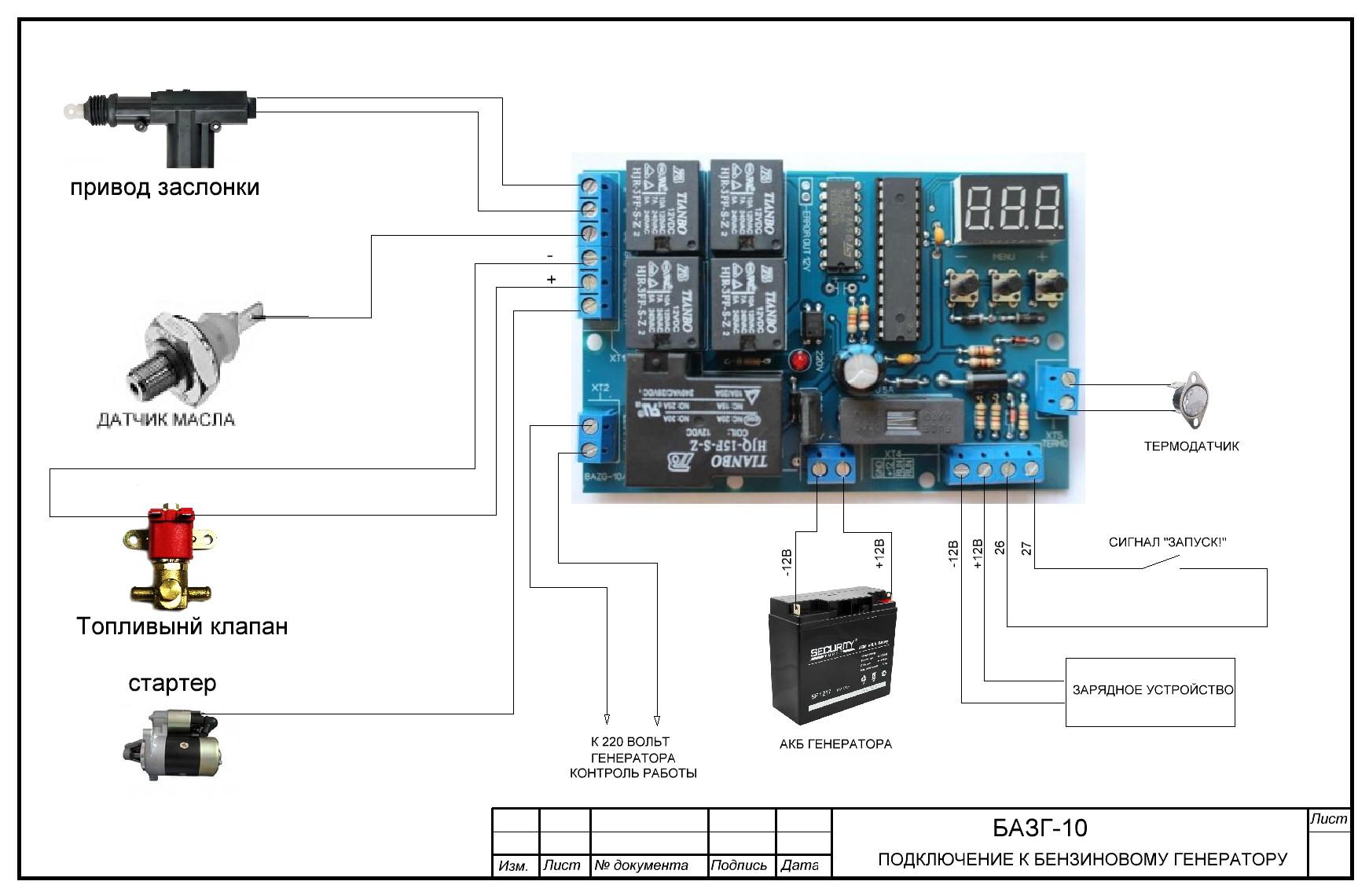 Схема подключения авр к генератору фото 874