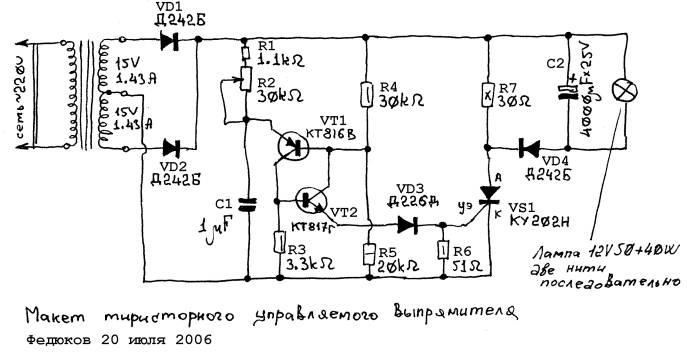 Сварочный аппарат с тиристорным выпрямителем бензиновый генератор honda eu30is