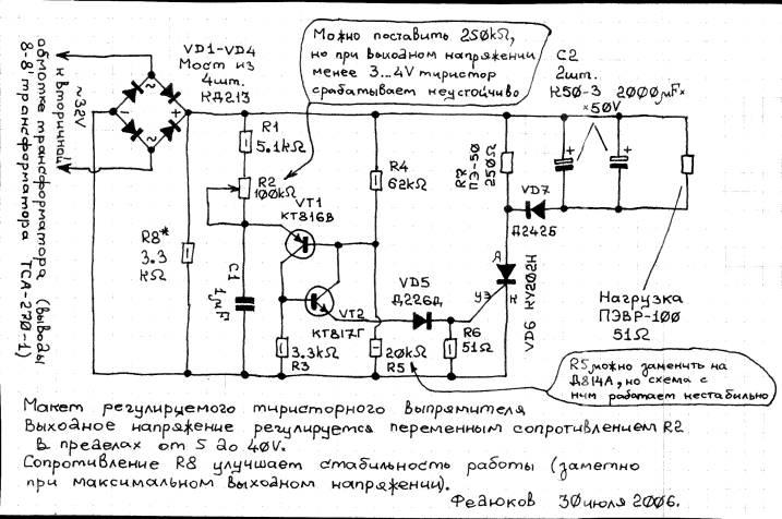 Тиристорные регуляторы для сварочных аппаратов авито продажа сварочные аппараты